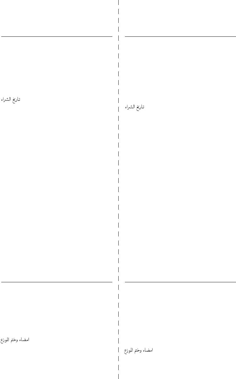 Bedienungsanleitung Braun 4184 MX2050 PowerMax (refresh) (Seite 45 ...